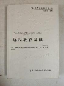 世界远程教育经典文丛: 远程教育基础