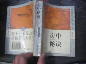 中华养生大典 第一卷 第一册 《房中秘诀》
