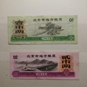 1974年北京市地方粮票  壹市两 贰市两 各壹枚