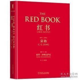 红书(心理学大师荣格核心之作,国内授权完整版  16开精装  全一册  LV )