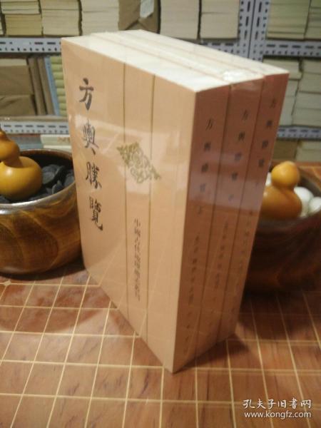 方舆胜览  中国古代地理总志丛刊   全3册 平装 全新塑封
