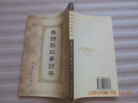 《黎锦熙纪事诗存》