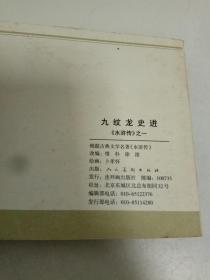水浒传(连环画)(全26册)缺第3册,共25册合售