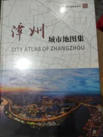 漳州城市地图集(精装品佳)