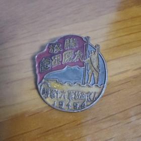 解放太原纪念章(人民解放军六十军赠1949.4)0923