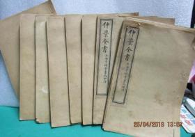 仲景全书 全8册 民国5年版
