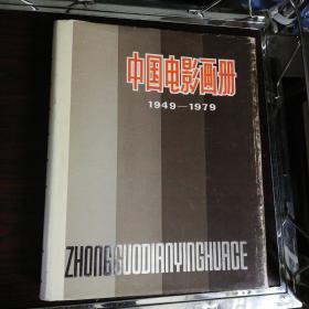 中国电影画册 1949—1979 一版一印 带函套