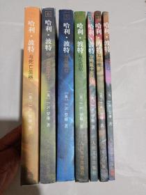 哈利波特全集1-7(全7册)