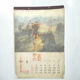 罕见 1966年挂历 恭贺新禧 全年13张全(人民中国 编集部 赠)日汉双语挂历少见!