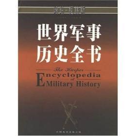 世界军事史全9册