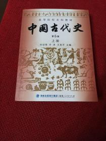 中国古代史(上下册)(第5版)