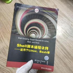 Shell脚本编程诀窍:适用于Linux、Bash等
