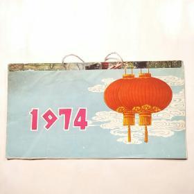 文革挂历 1974年(13张全)