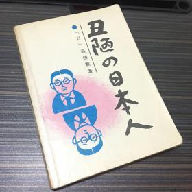 丑陋的日本人(一版一印)