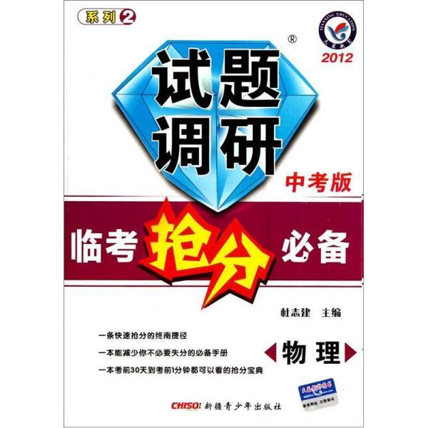 物理试题调研(中考版2012临考抢分必备)