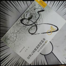 中国的捐纳制度与社会