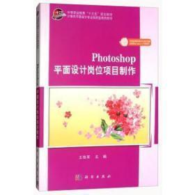 全新正版图书 Photosho面设计岗位项目制作 王铁军主编 科学出版社 9787030557971 鸟岛书屋
