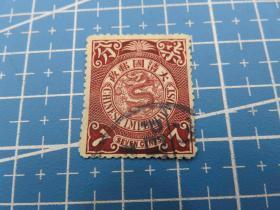 {会山书院}202#大清国邮政清朝清代蟠龙邮票-雕刻版-柒分