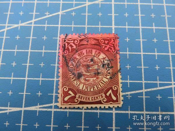 {会山书院}205#大清国邮政清朝清代蟠龙邮票-雕刻版-柒分
