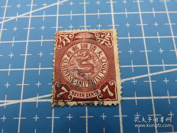 {会山书院}206#大清国邮政清朝清代蟠龙邮票-雕刻版-柒分