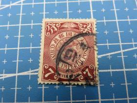 {会山书院}209#大清国邮政清朝清代蟠龙邮票-雕刻版-柒分