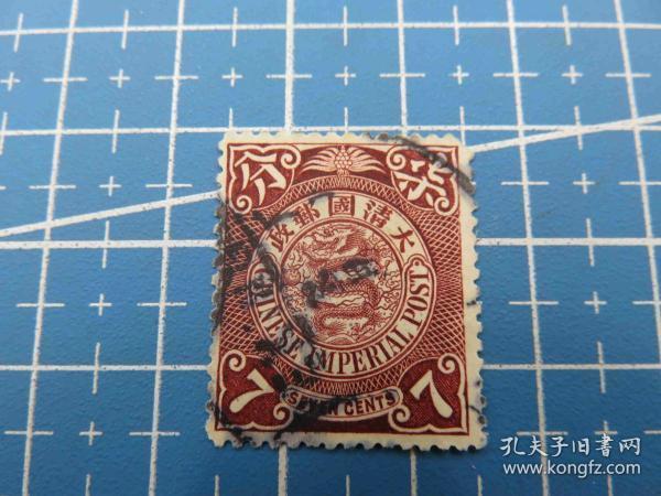 {会山书院}211#大清国邮政清朝清代蟠龙邮票-雕刻版-柒分