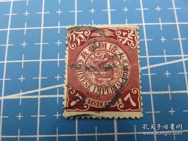 {会山书院}213#大清国邮政清朝清代蟠龙邮票-雕刻版-柒分