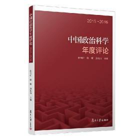 中国政治科学年度评论:2015—2016(中国政治科学年度评论)