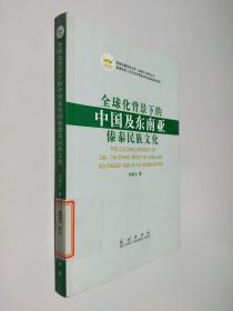 全球化背景下的中国及东南亚傣泰民族文化