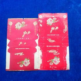 烟标(牡丹2枚、上海2枚、海欧2枚、火炬1枚、中华1枚,合计8枚)