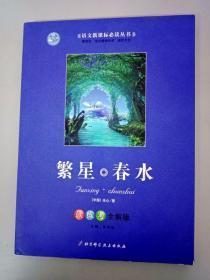 DR104341 语文新课标必读丛书 繁星 春水(一版一印)