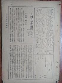 河北民国日报副刊【民国18年1月10日】(本网孤本)