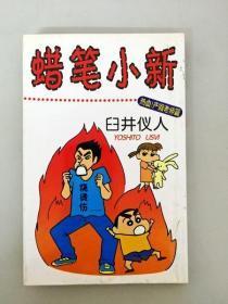 DR106680 蜡笔小新 热血 产假老师篇 全(一版一印)