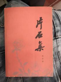 片石集(作者签名本)