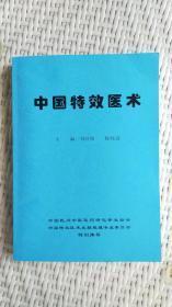 中国特效医术
