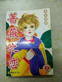 DR111836 蔷薇之恋(2)·完结篇(一版一印)(书内、书侧边有水渍)