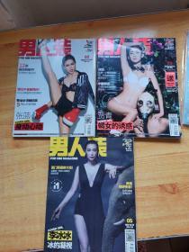 男人装 2015年 第2、3、5期 封面人物:贾青、张蓝心、李冰冰,3册合售