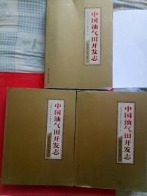 中国油气田开发志:胜利油气田区油气田卷(仅印2000册,上中下共3册)合售