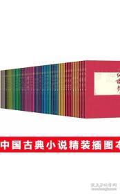 中国古典小说藏本插图本全套25种54册精装