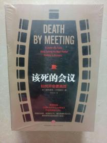 该死的会议(末开封)