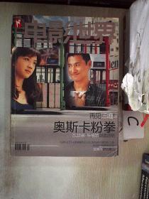 电影世界2010 4