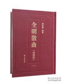 全明散曲(增补版 精装 全八册)
