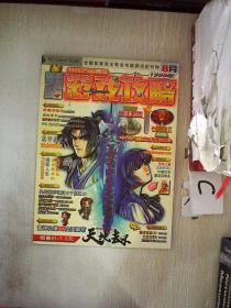 电脑游戏攻略1999 8
