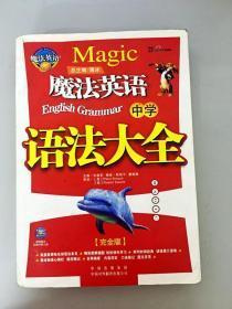 DR122968 魔法英语 中学语法大全(首页有读者签名)