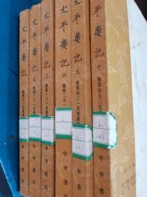太平广记第二册第三册第五册第六册第九册第十册。六册合售。灌肠术。