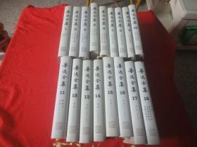 鲁迅全集 (全十八册  缺第二册)17本合售