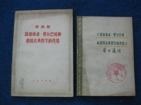 路德维希 . 费尔巴哈和德国古典哲学的终结、《路德维希 . 费尔巴哈和德国古典哲学的终结》学习通讯  两册