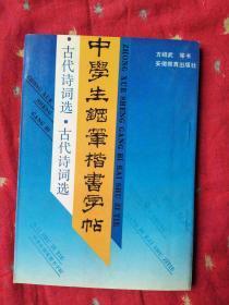 中学生钢笔楷书字帖 古代诗词选