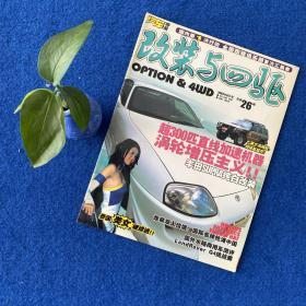 汽车报导2003年6月号总第26期