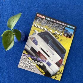 汽车报导2002年11月号总第19期